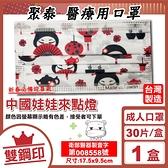 聚泰 聚隆 雙鋼印 成人醫療口罩 (中國娃娃來點燈) 30入/盒 (台灣製造 CNS14774) 專品藥局【2017498】