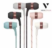 北歐奇幻色彩【名展影音】情人節禮物首選~瑞典Vain Sthlm汎思 Originals初衷線控耳道式耳機