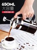 咖啡壺手沖咖啡壺套裝家用滴漏式過濾杯分享聰明杯法式煮濾壺器具 俏女孩