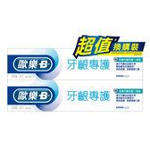 歐樂B專護牙膏-勁爽薄荷40g*2【康是美】