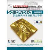 CamWorks高效能加工系統
