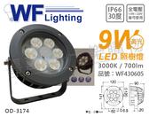 舞光 OD-3174 LED 9W 3000K 黃光 30度 IP66 全電壓 照樹燈 _ WF430605