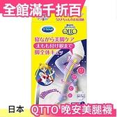 日本 Dr.Scholl QTTO 晚安美腿襪 美少女戰士限定版 正版【小福部屋】