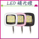 LED補光燈 美肌柔光燈 雙溫色LED美顏燈 外置閃光燈 耳機孔式自拍神器 夜間拍照 通用款