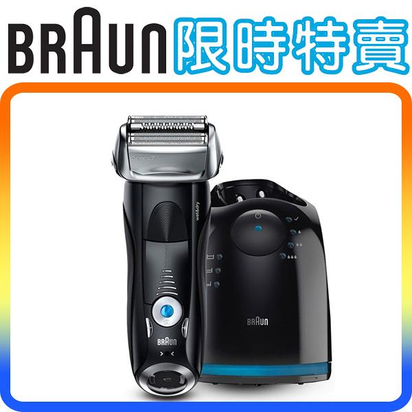 《限時特賣》Braun 7880cc 德國百靈 7系列智能極淨 電鬍刀 (台灣恆隆行公司貨保固二年)