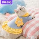 可愛公主裙貓咪衣服小奶貓貓寵物防掉毛無毛貓狗狗春夏季薄款布偶 小艾新品