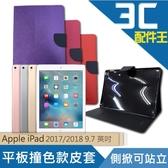 平板 撞色款皮套 Apple iPad (第5代2017/第6代2018) 9.7吋 共用 蘋果 掀蓋 皮套 站立支架