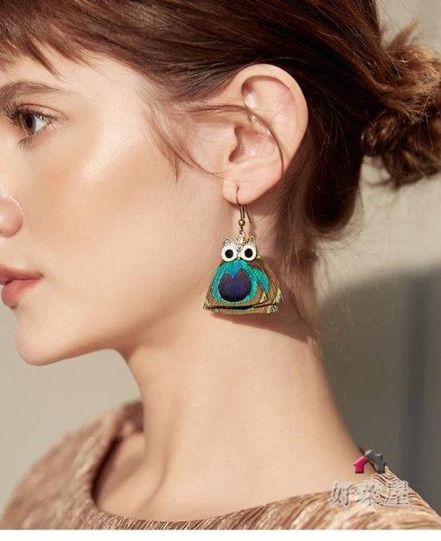 耳環塔蘭復古流蘇耳環女 氣質韓國貓頭鷹長款耳墜歐美個性羽毛品耳飾 交換禮物