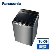 Panasonic 國際牌 16公斤nanoe X 溫泡洗變頻洗衣機 NA-V160GBS-S (不鏽鋼) 免運+安裝享安心保固