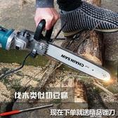 電鋸電鋸家用伐木鋸電動電鍊鋸小型多 木工迷你角磨切割機改裝手提MKS 雙12