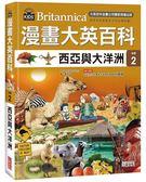 漫畫大英百科【地理2】:西亞與大洋洲
