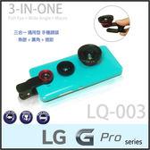 ★超廣角+魚眼+微距Lieqi LQ-003通用手機鏡頭/LG Optimus G Pro E988/G PRO Lite D686/G PRO 2 D838