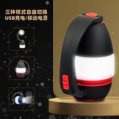 應急燈 多功能臺燈三合一LED帳篷燈露營燈野營燈USB應急燈家用充電手提燈 快速出貨