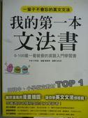 【書寶二手書T2/語言學習_QHD】我的第一本文法書_朴熙錫