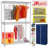 【JR創意生活】三層雙桿衣櫥組(附布套)122*45*180CM