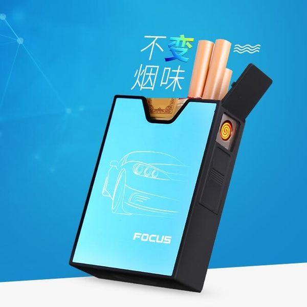 香菸盒usb打火機充電軟包煙盒20支裝超薄創意防風電子點煙器煙盒igo 青木鋪子