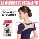 日本駝背矯正帶男女兒童背部矯正帶學生輕薄...