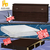 ASSARI-(胡桃)房間組三件(床箱+6抽屜床架+3M三線獨立筒)雙人5尺
