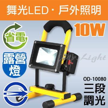【有燈氏】舞光 LED 10W 智慧型 露營燈 三段調光 緊急照明 投射燈【OD-10080】