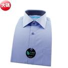 【南紡購物中心】【襯衫工房】長袖襯衫-淺藍色細格紋  大碼45