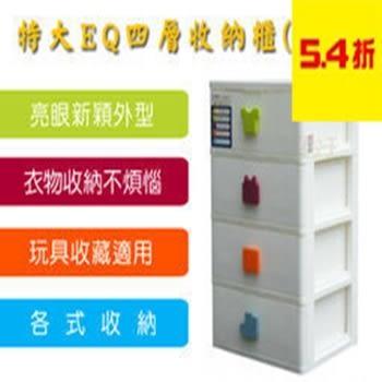 【尋寶趣】KEYWAY 特大EQ四層收納櫃 (附輪) 抽屜櫃/整理箱/收納箱/置物箱/衣物整理 台灣製造 SP840