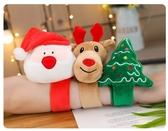 【3款】拍拍手環 耶誕老人 麋鹿 聖誕樹 節慶禮物 聖誕節交換禮物 生日禮物 派對道具