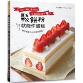 鬆餅粉就能作蛋糕!美味.蓬鬆.零失敗的幸福甜點30