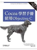 二手書博民逛書店《Cocoa學習手冊:使用Objective-C(第三版)》 R