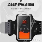 跑步手機臂包男女運動健身手機臂套可觸屏臂袋蘋果8X華為通用手包 PA2384『紅袖伊人』