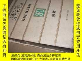 二手書博民逛書店Genre罕見Japonica 萬有百科大事典(20)動物 日文