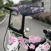 電動車遮陽罩 電動車遮陽防曬傘擋雨棚摩托車擋風罩電瓶車防紫外線防雨車棚新款