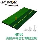 POSMA 高爾夫 練習打擊墊 (60 CM X 30 CM) HM160