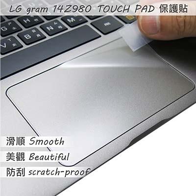 【Ezstick】LG Gram 14Z980 14Z990 TOUCH PAD 觸控板 保護貼
