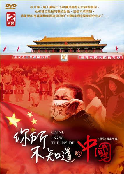 你所不知道的中國 DVD (購潮8)