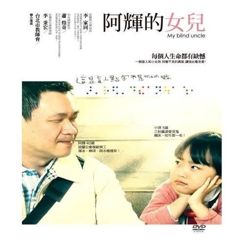 阿輝的女兒 普通版 DVD  (購潮8)