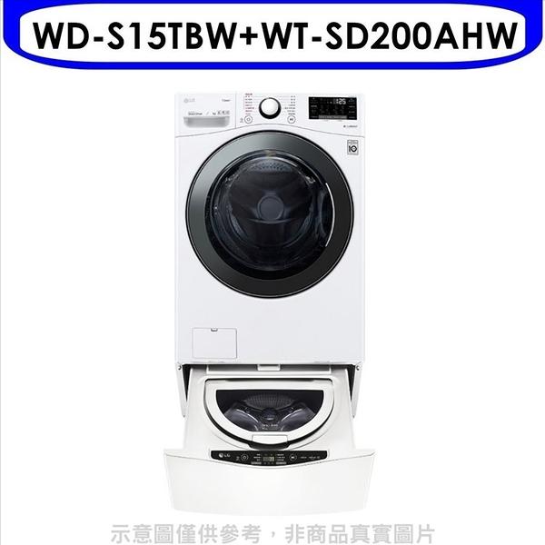 《結帳打85折》LG樂金【WD-S15TBW+WT-SD200AHW】15公斤滾筒蒸洗脫+2公斤溫水下層洗衣機