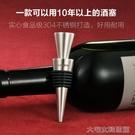 紅酒瓶塞304不銹鋼酒塞紅酒瓶塞創意抽氣葡萄酒塞子保鮮瓶塞矽膠密封 大宅女韓國館