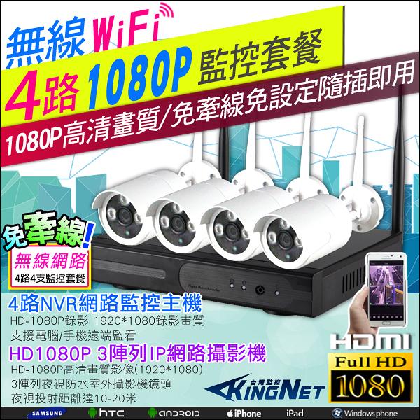 監視器攝影機 KINGNET 4路4支高清監控套餐 HD 1080P NVR主機 WIFI攝影機 免牽線 金屬外殼 IP 監控器材