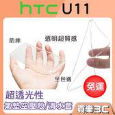 HTC U11 空壓殼 /  清水套,超透光、完整包覆,69元免運費,HTC U11 U3U