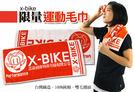 【 X-BIKE 晨昌】咬虎豬豬仔限量運動毛巾 台灣精品