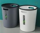 垃圾桶 垃圾桶創意家用廚房廁所衛生間大號辦公室簡約客廳臥室拉圾筒紙簍【快速出貨八折搶購】