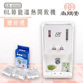 【買就送】尚朋堂 節能溫熱開飲機SB-6500