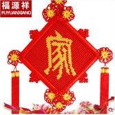 福源祥中國結挂件中號客廳掛飾