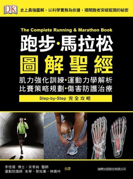 跑步.馬拉松圖解聖經:肌力強化訓練.運動力學解析.比賽策略規劃.傷害防護治療