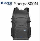 【聖影數位】BENRO 百諾 雙肩攝影背包 雪豹系列 Sherpa 800N 黑 附防雨罩 可攜腳架