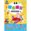 忍者兔學習樂園:綜合練習書寫遊戲(多次擦...