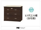 【MK億騰傢俱】AS213-07 晶彩2.7尺胡桃色三斗櫃(含白沙石面)
