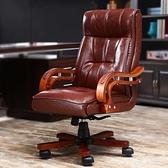 辦公椅子 老板椅實木可躺電腦椅家用升降大班椅座椅書房轉椅 年終大促 YTL