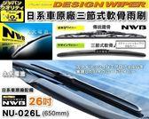 ✚久大電池❚日本 NWB 雨刷 NU系列 26吋 三節式 軟骨雨刷 可換膠條式