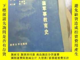 二手書博民逛書店罕見中國軍事教育史Y5986 薛連碧 國防大學出版社 出版199